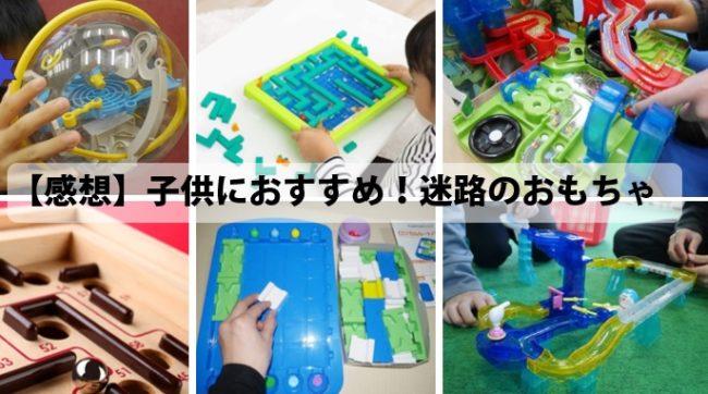 子供のプレゼントにおすすめの迷路のおもちゃの口コミや感想