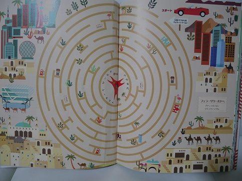 フェラーリ迷路のページ内容