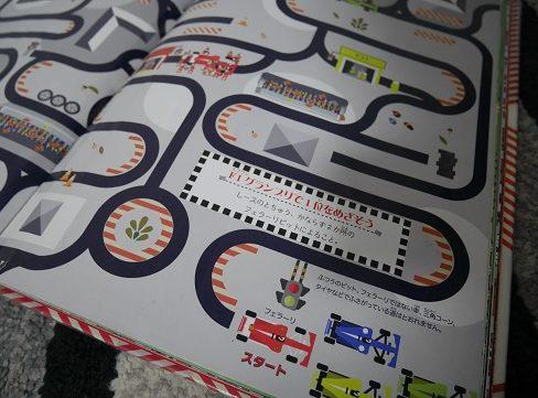 フェラーリ迷路の中身のページ内容