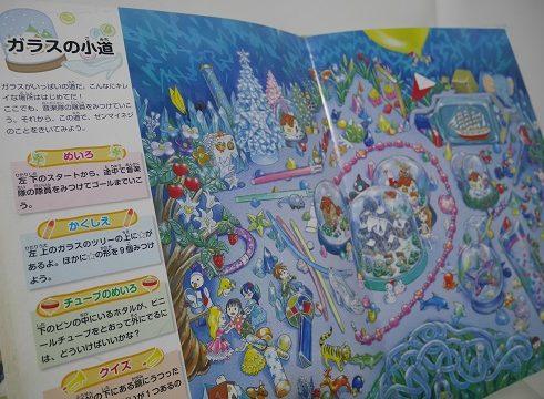 おもちゃの迷路の中身のページ
