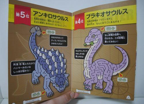 恐竜めいろあそびの巻頭の恐竜人気ランキング