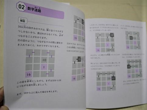 5分で論理的思考力ドリルの別冊解答冊子。