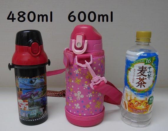 480ミリリットルと0.6リットルの水筒のサイズの違い