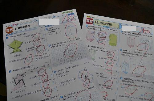 算数の立体図形のテストで100点の答案用紙