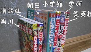 日本の歴史の漫画シリーズの角川や学研を比較したところ