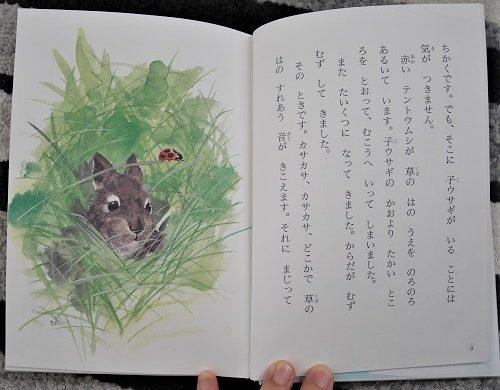 シートンどうぶつ記の「ギザ耳ウサギ」のページ内容
