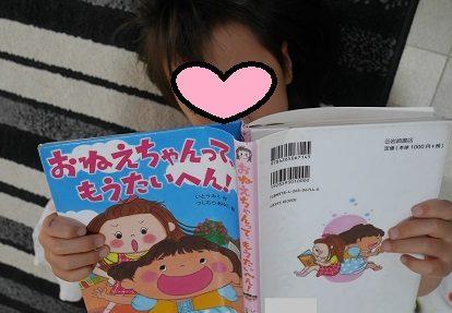 おねえちゃんってもうたいへん!を読んでいる女の子