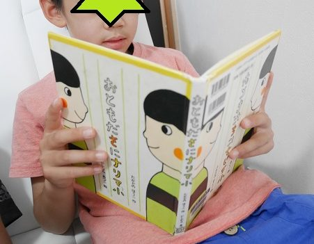 おともださにナリマ小を読んでいる小学生の男の子