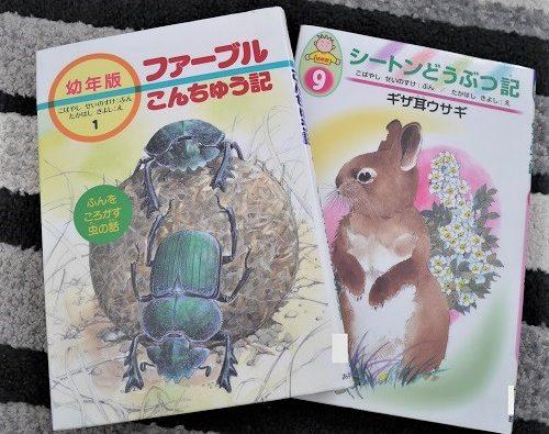 幼年版シートン動物記とファーブル昆虫記