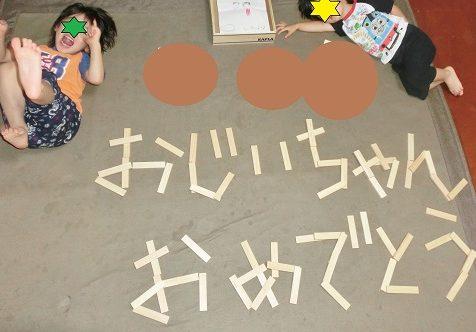 カプラで文字やメッセージを作っているところ