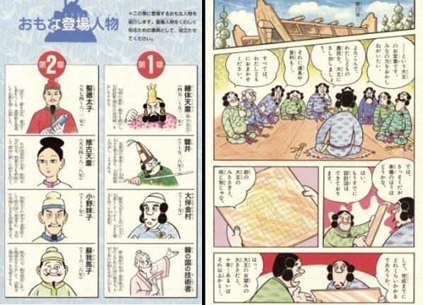 小学館の日本の歴史の漫画第2巻より