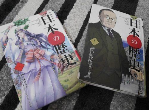 学研NEW日本の歴史の漫画1巻と12巻