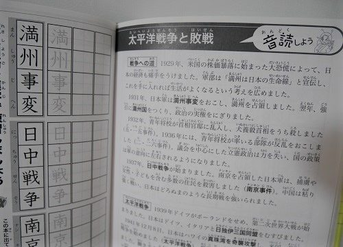朝日小学生新聞の日本の歴史についている音読シートや書き取りプリント