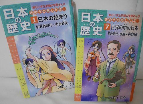 朝日小学生新聞の日本の歴史の第1巻と第7巻