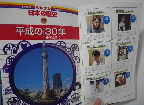 小学館の少年少女日本の歴史の最新刊22巻