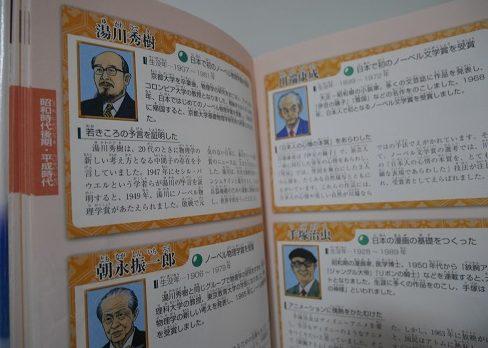 学研NEW日本の歴史の巻末資料
