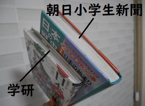 朝日小学生新聞の日本の歴史と、学研の日本の歴史の本の厚さやページ数を比較した