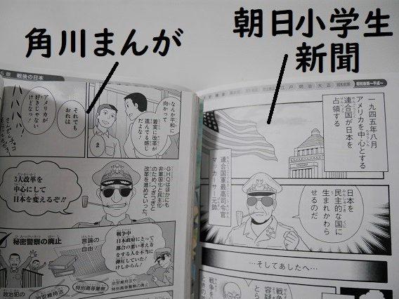 朝日小学生新聞の日本の歴史と角川まんがの日本の歴史を比較。