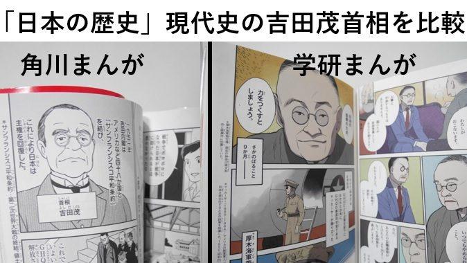 日本の歴史の角川と学研の現代史の吉田茂首相を比較したページ