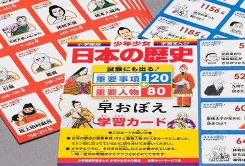小学館の日本の歴史の早おぼえ学習カード