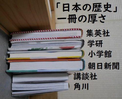 角川や集英社や講談社の日本の歴史シリーズの1冊のページ数や厚さを比較
