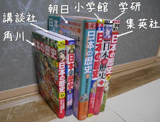 角川や講談社、朝日新聞、小学館、学研、集英社の6社の日本の歴史の背表紙や本の厚さ、サイズを比較