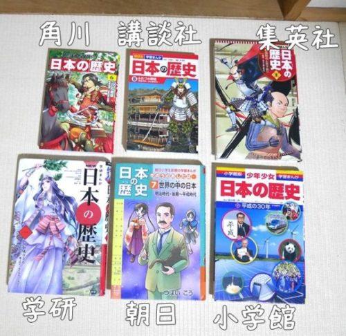 日本の歴史漫画の集英社や角川、小学館、講談社、学研、朝日新聞の表紙を比較したところ