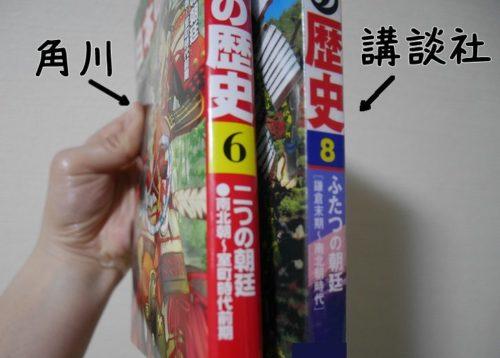 角川と講談社の日本の歴史シリーズまんがの背表紙を比較
