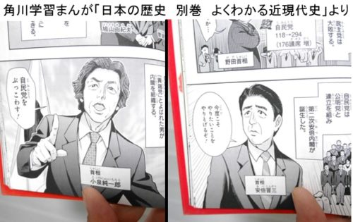 角川の日本の歴史シリーズの別巻「よくわかる近現代史」より、安倍首相と小泉首相の似顔絵イラスト