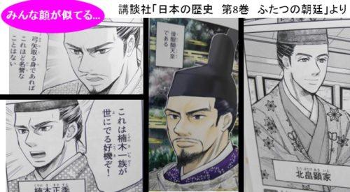 講談社の日本の歴史の第8巻の武将や後醍醐天皇の見た目・イラスト