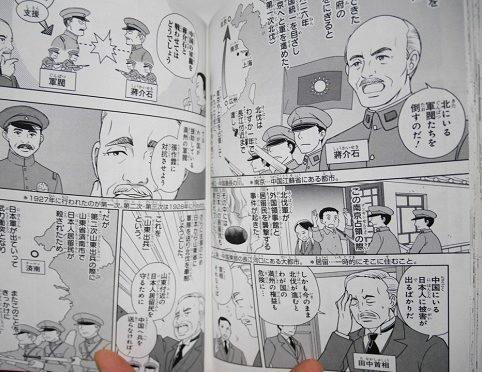 角川の日本の歴史のまんがシリーズ