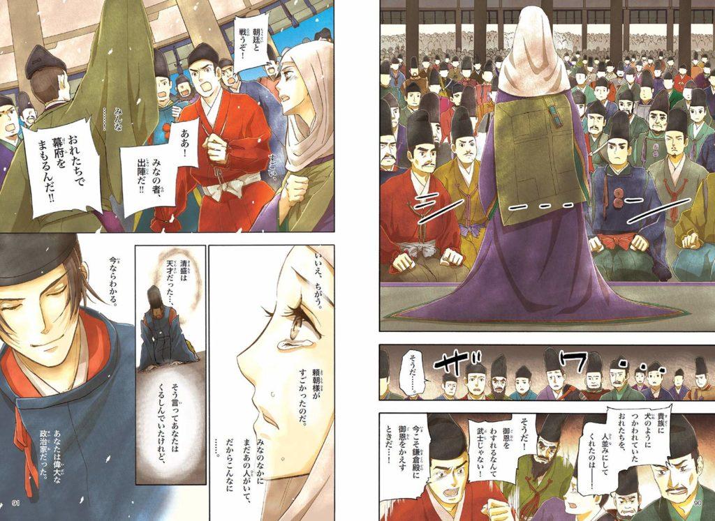 学研まんが NEW日本の歴史