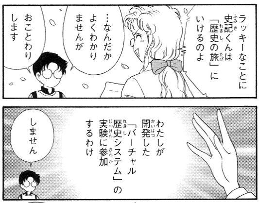 朝日小学生新聞の日本の歴史
