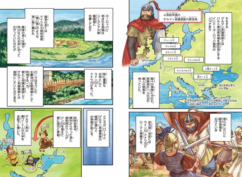 角川まんが学習シリーズ 世界の歴史 4 唐・シルク=ロードとイスラーム教の発展