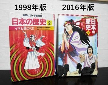 集英社の日本の歴史の1998年版と改訂版の表紙の違い