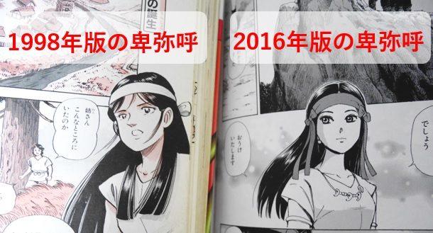 集英社の日本の歴史の1998年版と改訂版の卑弥呼のイラストの違い