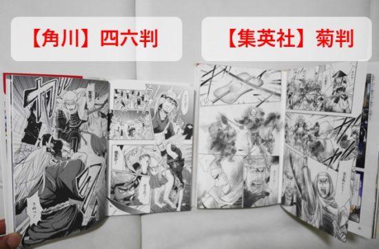 集英社と角川の歴史漫画の比較。四六判と菊版のサイズ感の違い