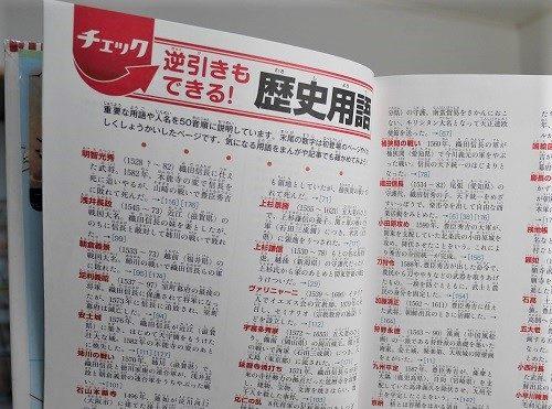 集英社の日本の歴史の「逆引きもできる歴史用語」のページ