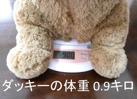 もっとおりこうダッキーの重さや体重