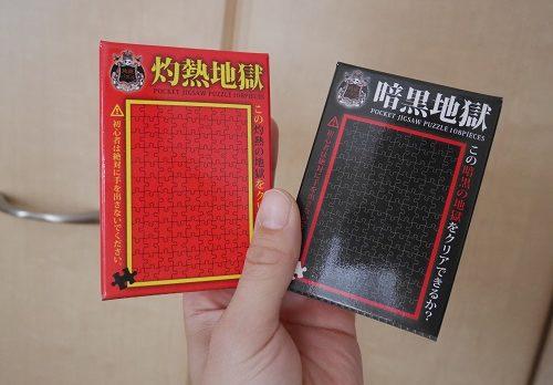 パズルの灼熱地獄や暗黒地獄の箱