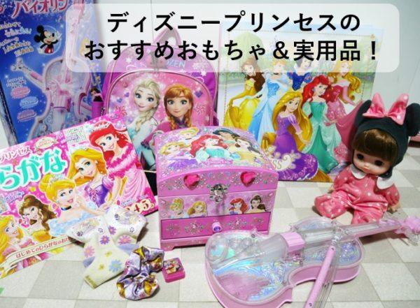 ディズニープリンセスのおすすめや人気のおもちゃや実用品、口コミや感想・レビュー