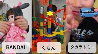 日本のおもちゃメーカーのおすすめ10社を比較ランキング