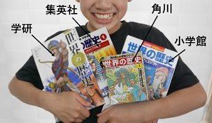 世界の歴史漫画を角川と学研と小学館と集英社の4社で比較