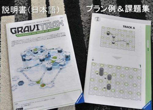 GraviTrax(グラヴィトラックス)の取扱説明書と、組み立てプラン&課題集
