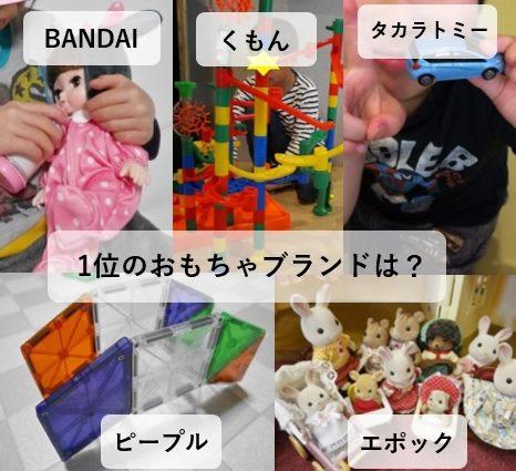 日本のおもちゃブランド・メーカーの人気をランキング比較