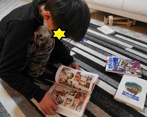 小学館の世界の歴史漫画を読む小学生男の子