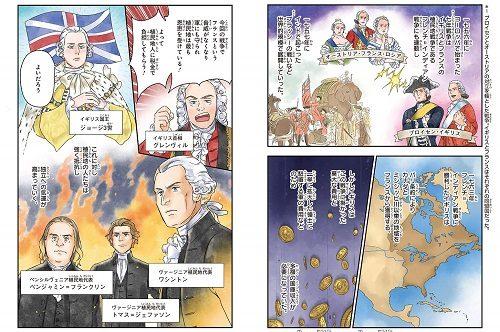 角川まんが学習シリーズ 世界の歴史 10 革命が世界を変える 一七五〇~一八五〇年