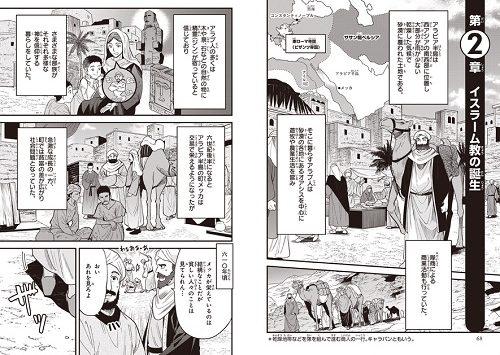 角川まんが学習シリーズ『世界の歴史』4 イスラーム教の誕生