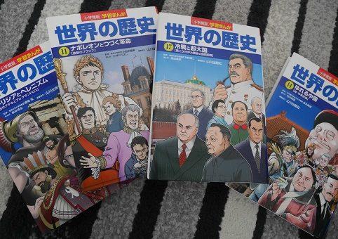 小学館の世界の歴史漫画シリーズの表紙