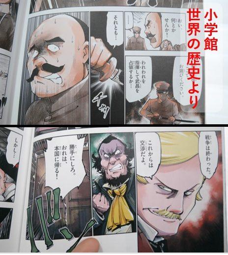 小学館の世界の歴史漫画の口コミやページ内容